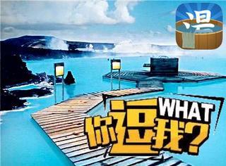 岛国温泉の奇葩泡法!天了噜!我要马上打个飞滴去日本!
