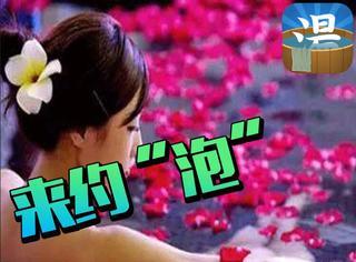 """来约""""泡""""!北京周边有哪些温泉可以泡?"""