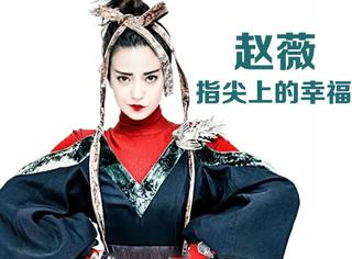 """【时装片】赵薇亲自展示苗绣的魅力,宣扬""""指尖上的幸福""""~"""