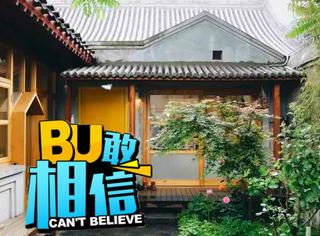 """夫妻花40万把北京出租屋打造成""""宫崎骏式""""日系风!"""