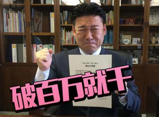 日本市长承诺:这个鬼视频过100万点击,我就干!