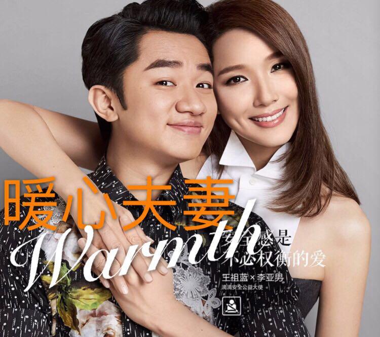 王祖蓝、贾乃亮、佟大为带着老婆拍公益大片,这才是真正的时髦暖男!