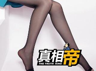 【真相帝】其实丝袜最开始是给男人穿的!