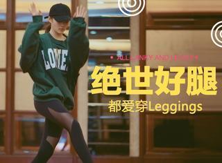 再也不愁搭配裤子了,像关晓彤这样穿条Leggings大长腿分分钟直逼超模!