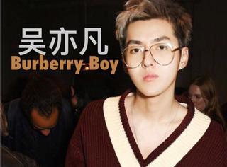 穿Burberry的吴亦凡,就是一枚雅痞和英伦混搭出的Bad Boy。