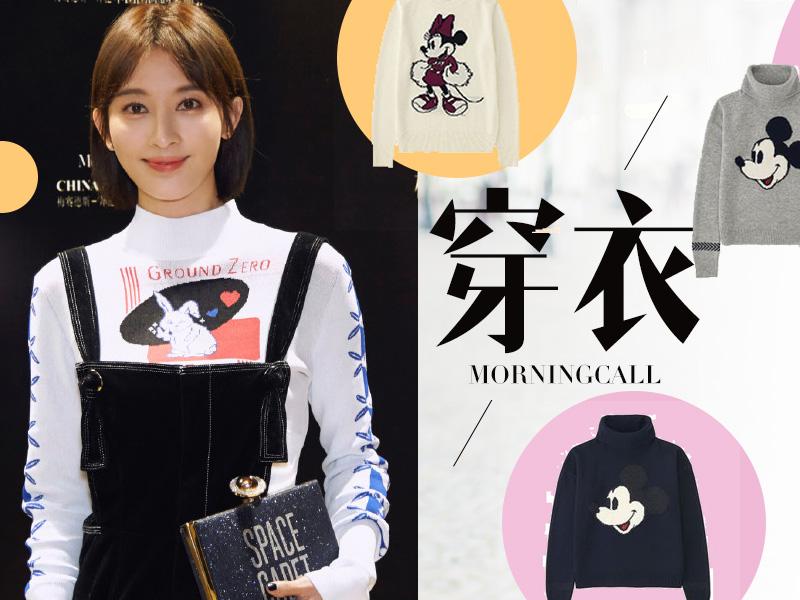 【穿衣MorningCall】卡通毛衣穿得好,男神一定跑不了!