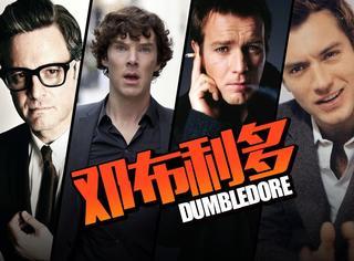 《神奇动物2》谁能和德普组CP出演青年邓布利多?