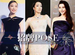 倪妮、巩俐、范冰冰,女星们其实都有自己的招牌定点Pose!