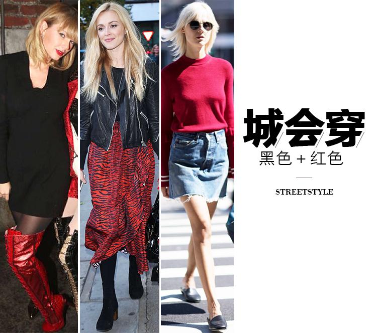 穿抹黑加红色在身上,让这个冬季有专属于你的格调!