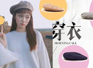 【穿衣MorningCall】贝雷帽配呢大衣,冬日小甜心就是你~