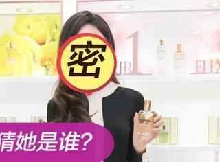 猜一猜|法国婕珞芙GELLÉ FRÈRES品牌形象大使是谁?