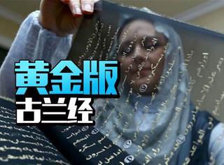 她花3年时间,用液体黄金和丝绸重写了《古兰经》