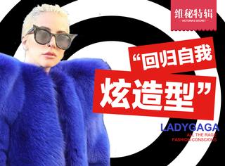 LadyGaga夸张造型抵达维密秀彩排现场,返璞归真的只是一时兴起~!