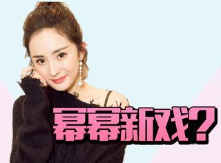 网曝《扶摇皇后》女主定杨幂,看了小说表示二人的确很像