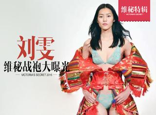 维秘开秀在即,刘雯的试装照曝光,中国风战袍hin美呀!