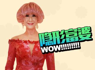 她是嫁女儿豪掷700万的富婆,15岁就炒股、曾是TVB金牌绿叶
