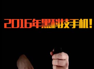 2016年度手机黑科技盘点,你买到心仪的那一款了么?