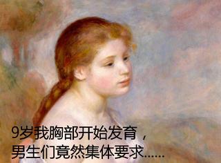 外国美少女们小时候竟然都是这样被性骚扰的……叹为观止啊