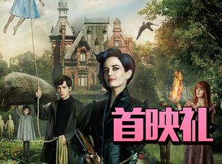 《佩小姐的奇幻城堡》首映礼,时隔六年再次看到蒂姆·伯顿的电影!
