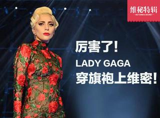 Lady Gaga恋上中国风?第一次登上维密秀的她竟然穿起了旗袍!