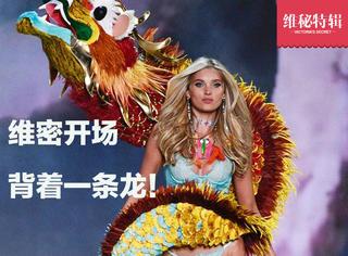 """16年维密大玩中国风!连开场的Elsa Hosk都是背着""""一条龙""""出来的!"""