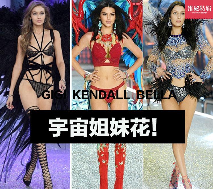 Kendall、Gigi、Bella 三朵宇宙当红姐妹花,谁才是维密舞台的造型女王?