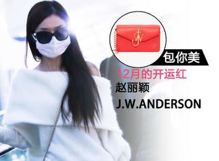 【包你美】赵丽颖的红包包好亮眼,简直是12月的开运单品!
