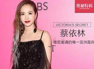 厉害了蔡依林!作为维密邀请的唯一亚洲嘉宾不说,穿得还这么美!