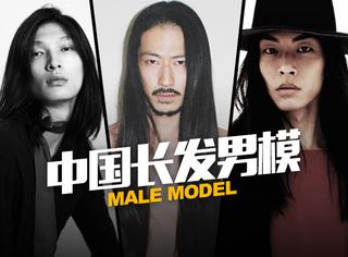 长发男模在时尚圈还挺不好混的,但这几位中国男模混得还不错