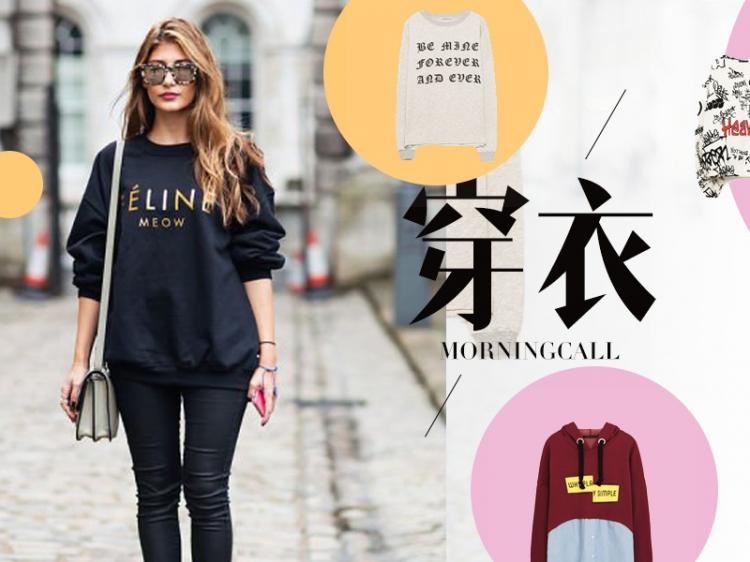【穿衣MorningCall】冬天内搭除了毛衣还能穿什么?可以试试时髦的卫衣呀!