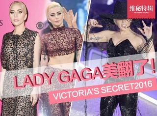 Lady Gaga第一次上维密就举办成了自己的演唱会,连换五套造型美翻全场!