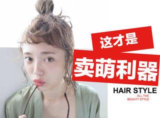 「二次元刘海+半丸子头」才是卖萌的正确打开方式呀!