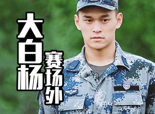 【表情包】大白杨的军旅生活,很欢乐~