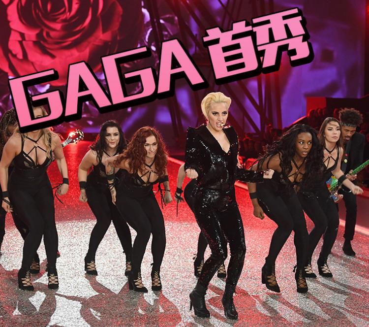 Lady Gaga 首次为维密献唱,这场大秀究竟来过多少音乐咖?