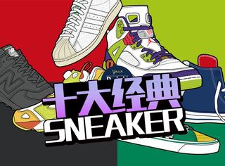 第一双球鞋该买什么?这十双永不过时的经典sneaker值得拥有!