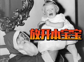 80年前的圣诞节:很疯狂,但更有些惊悚