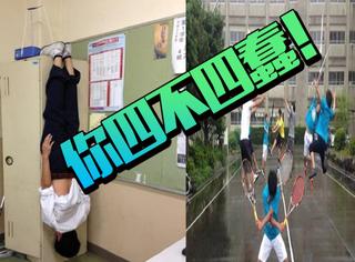 """日本学生最喜欢干的15件""""蠢事"""",还是有点厉害的!"""