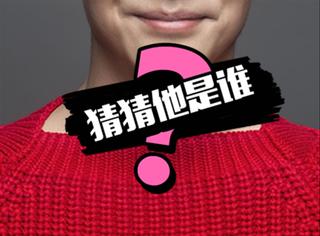 【猜猜TA是谁】他是单眼皮,毕业于北京舞蹈学院