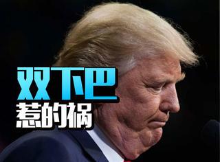 川普让网友别只注意他的双下巴,于是网友答应了他