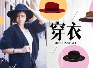 """【穿衣MorningCall】冬天就要玩""""帽子戏法"""",一顶宽檐帽让你美得很嚣张!"""