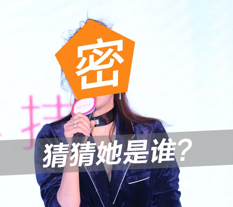 猜 | 这位亮相柠悦品牌发布会现场护的这位女明星是谁?