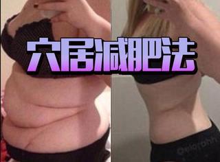 澳洲女子「穴居饮食法」减掉110斤,变美后出书教如何瘦身!