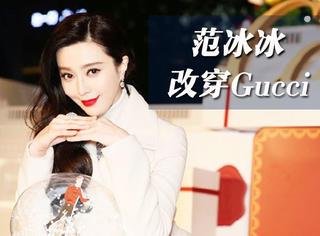 范冰冰出席活动不穿LV,改投Gucci怀抱了?