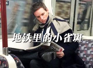 小雀斑不仅出门儿喜欢坐地铁,而且还是个爱在地铁看书的Boy