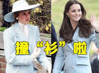 婆婆儿媳撞衫了,凯特王妃和戴安娜王妃的衣品竟然这么相似!
