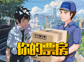 《你的名字》票房能有8亿?日本电影在中国要创历史记录了!