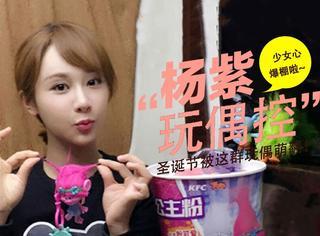 """杨紫不止有着一颗""""吃货""""的心,更是一个少女心爆棚的玩偶控!"""