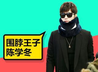 陈学冬戴个围脖就霸气得不行,果然帅的人穿什么都有型!