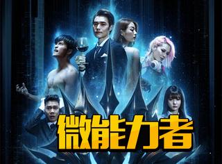 号称中国版《世界奇妙物语》,这部高分国产网剧意外的带感!