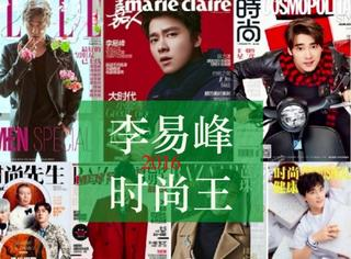 封面满贯都不算什么,2016年的李易峰可以说在时尚圈火力全开啊!